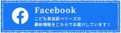Facebookのリンク